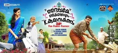 'Daivame Kaithozham K Kumarakanam' first look official poster