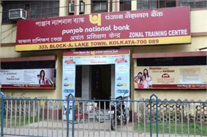 PNB fraud: Centre opposes plea for SIT probe